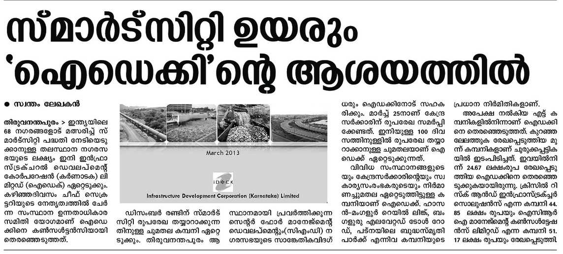 IDECK for Trivandrum smartcity bid