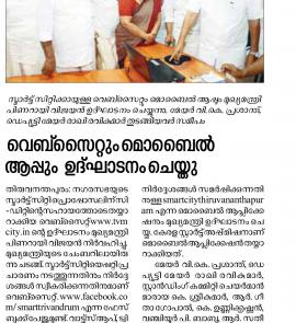 Chief minister inaugurated website and mobile application for Trivandrum smartcity