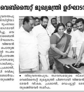 Chief minister inaugurated website and mobile application for Trivandrum smart-city