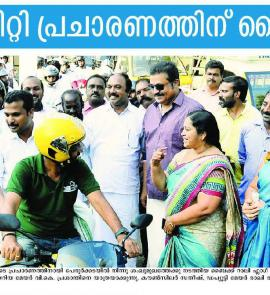 Smart city bike rally inauguration by Suresh Gopi M P