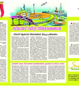 Smart City Suggestions