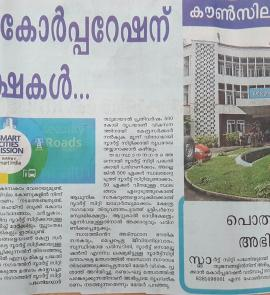 Requesting proposals from public for Trivandrum smart-city mission