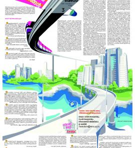 Guidelines for a Smart City