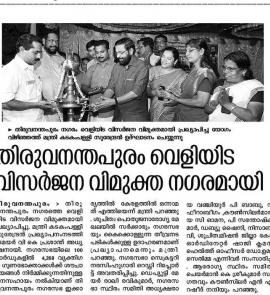 Trivandrum bacame First ODF city in Kerala