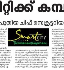 Smartcity SPV - SMART CITY THIRUVANANTHAPURAM LIMITED