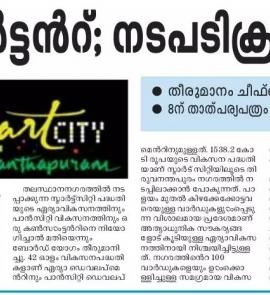 Smartcity Consultant Selection Process Started